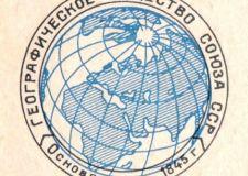 День географа. Первая Челябинская областная географическая конференция