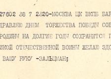 """Выставка """"Гордость Южного Урала"""""""
