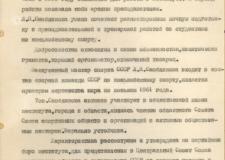 Юбилей Уральской молнии