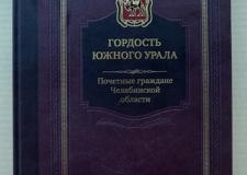 Энциклопедия в дар музею