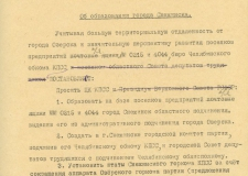 Документы ОГАЧО об образовании города Снежинска