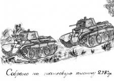Помощь танкоградцев фронту