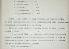 Из Франции в СССР: реэмигранты в Челябинской области (1947)