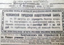 Читаем челябинские газеты 1917 года. Милиционеры пьют до потери сознания
