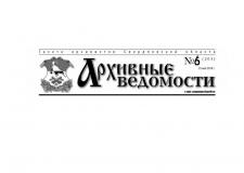 Архивные ведомости - газета уральских архивистов