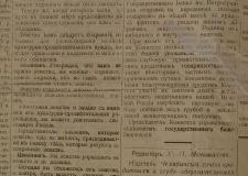 Организация власти на местах: уездный съезд (март 1917 г.)