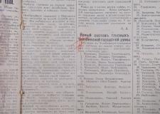 Гнусный донос» и низкая явка избирателей: читаем челябинские газеты 1917 года