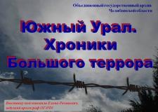 Южный Урал. Хроники Большого террора