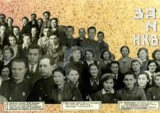 Рапорт товарищу Сталину от большевиков Челябинской области, 1944 г.