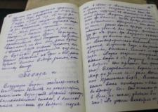 Хранитель рукописи. Личное дело № 11