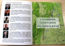 Елена Змиенко: моя малая Родина - краеведческий учебник