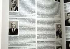 Энциклопедия почетных граждан Челябинской области