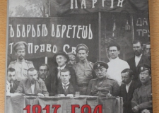"""Сборник документов """"1917 год. Южный Урал"""""""
