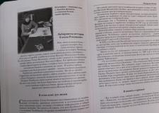 Книга о журналистах