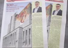 В газете челябинских архивистов