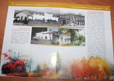 Путеводитель по историческим местам Миасса поступил в библиотеку ОГАЧО