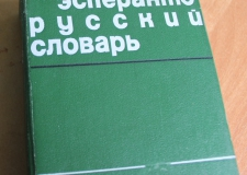Артефакт архива – билет эсперантиста