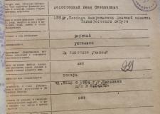 Иван Белостоцкий: человек дела