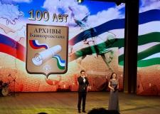 100-летний юбилей архивной службы Башкортостана
