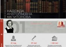 Выставка о Н.А.Капитоновой
