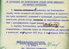 К 85-летию Челябинской области. Лето 1934 года