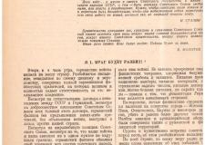К 75-летию прорыва блокады Ленинграда. Свидетельство героизма