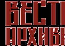 Рецензия о книге «Император Александр II и Южный Урал» в российском журнале «Вестник архивиста»