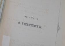 Метрические книги архива помогли выявить захоронения на старом кладбище