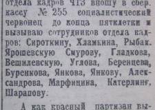 Остап Бендер в Челябинске