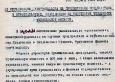 «Светлый» Первомай 1934 года