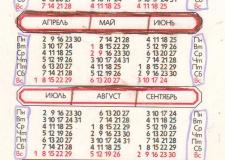 Маленькие календари о большом космосе