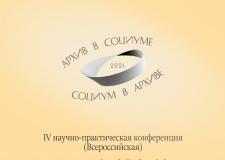 IV всероссийская научно-практическая конференция «Архив в социуме – социум в архиве»