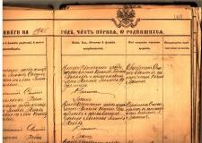 Король советской металлургии. Найдена метрическая запись о рождении Григория Носова