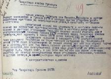 В Челябинской губернии проводились «Революционные крестины»