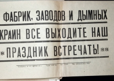 Как в Челябинской губернии отмечали Международный юношеский день