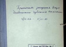 «Комсомольское Рождество» в Челябинской губернии