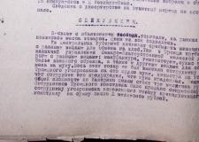 Торговля и спекуляции в сводках губчека за 1921 год