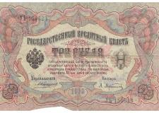 Как заработать миллиард.  О рыночных ценах в Челябинской губернии в 1922 году