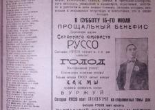 Пролетарии соединяются в цирке: неудачная шутка циркового артиста П. Д. Руссо и челябинская цензура