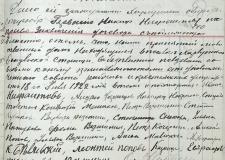 Сведения о религиозных объединениях в фонде Челябинской губернской нотариальной конторы