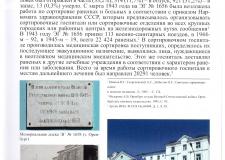 Эвакогоспитали Оренбуржья (1941–1945)
