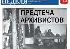 Предтеча архивистов