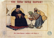 Документы об истории религиозных организаций в фонде Челябинского окружного финансового отдела