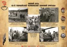 Выставка о танкистах-добровольцах на бульваре Славы
