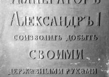 Александрийский столп уральского литья