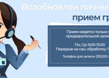 Возобновление личного приема заявлений