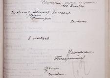 Анкета дочери А. Ф. Бейвеля