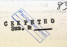 """На радио """"Южный Урал"""" архивисты рассказали о рассекреченных документах"""