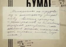 Репатрианты и реэмигранты из Китая в сельских районах Челябинской области (1954)