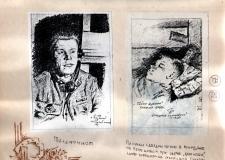 Воспоминания солдата